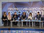 """II Региональный молодежный форум """"Профессия дорожник"""""""