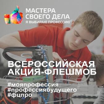 """Прими участие во Всероссийской акции-флешмобе """"Мастера своего дела"""""""