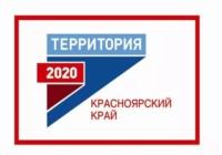 Территория -2020