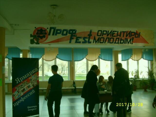Проф. ориентиры Fest молодым