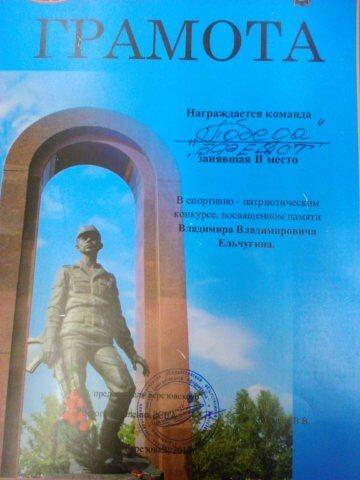 Спортивно-патриотический конкурс, памяти В. Ельчугина