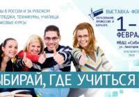 Более 50 учебных заведений из России и 11 стран представят на выставке «Образование. Профессия и карьера» в Красноярске