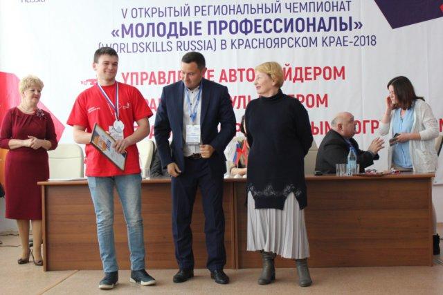 Торжественное закрытие V открытого Регионального чемпионата «Молодые профессионалы» (WorldSkills Russia)