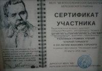 """""""Открой Горького"""""""