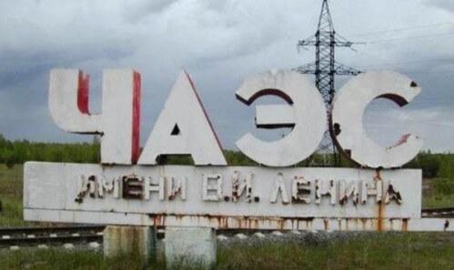«Чернобыль – боль моя!»
