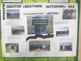Туристско-краеведческий клуб «Исток»