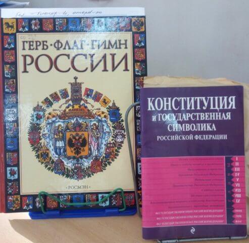 Игра «Символы России», посвященная Дню народного единства