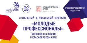 Мировые навыки Россия. World skills Russia