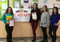 Юбилей Конституции РФ.