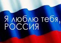 «Я люблю тебя, Россия!» (видео)