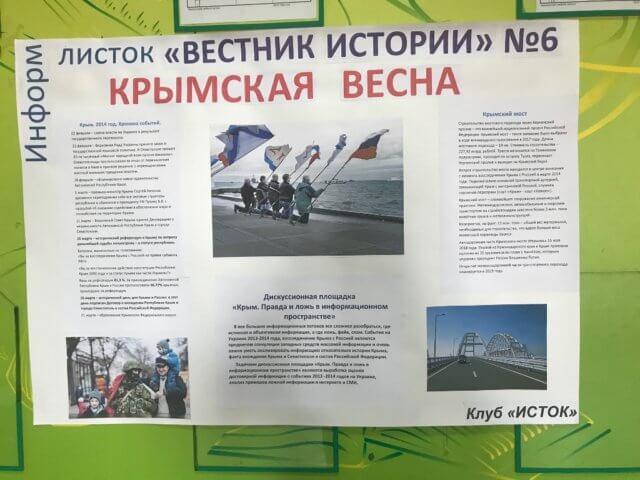 Крым – Россия. Вместе навсегда.