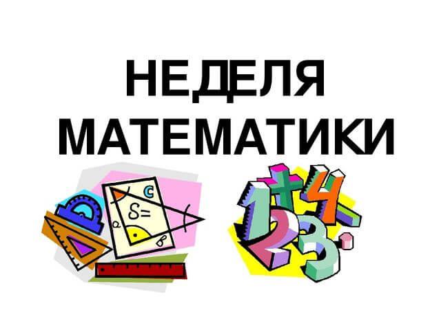 Предметная неделя по математике