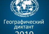 Географический диктант в Березовском филиале