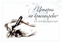 Краеведческий диктант «История по – красноярски»