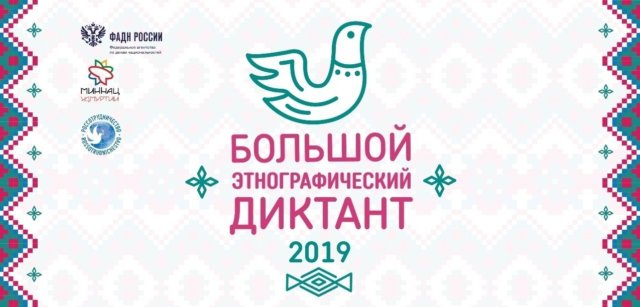 Большой этнографический диктант – 2019
