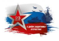 «День защитника Отечества»