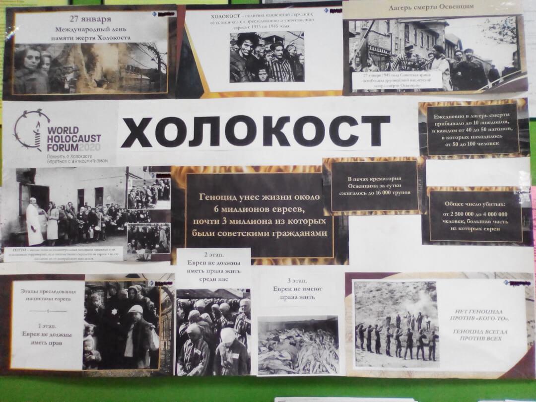Холокост: уничтожение, освобождение, спасение.