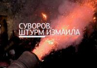 290-летие со дня рождения Генералиссимуса А.В.Суворова