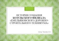 ИСТОРИЯ СОЗДАНИЯ КОЗУЛЬСКОГО ФИЛИАЛА «ЕМЕЛЬЯНОВСКОГО ДОРОЖНО-СТРОИТЕЛЬНОГО ТЕХНИКУМА»