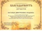 IV Всероссийский конкурс «История местного самоуправления моего края – 2020»