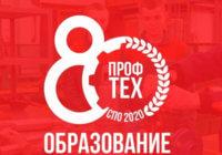 «80-летию системы профессионального образования посвящается»