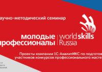 Подготовка к Региональному чемпионату 2020