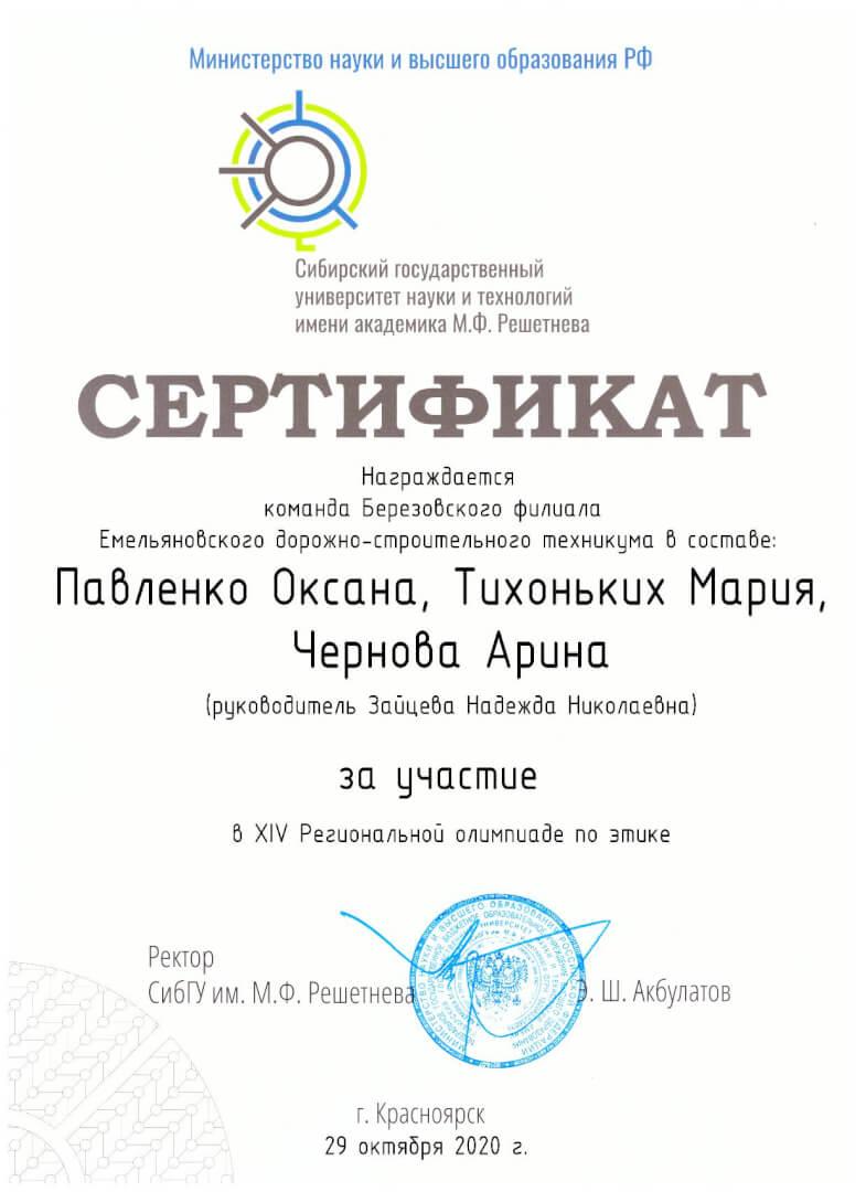 XIV Региональная олимпиада по этике