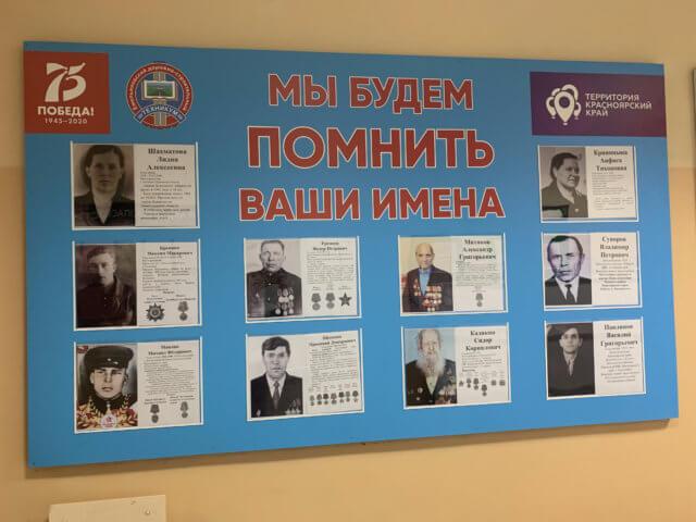 Реализован проект «Территория Красноярский край» «Мы будем помнить Ваши имена»