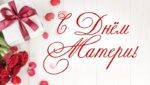 «С Днем матери!»