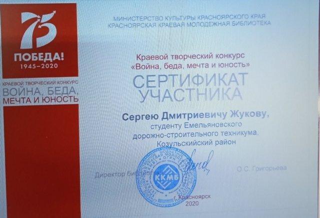 К  75-летию  Великой Отечественной войны