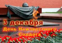 Всероссийский урок «Имя твое неизвестно, подвиг твой бессмертен»