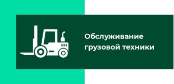 Обслуживание грузовой техники