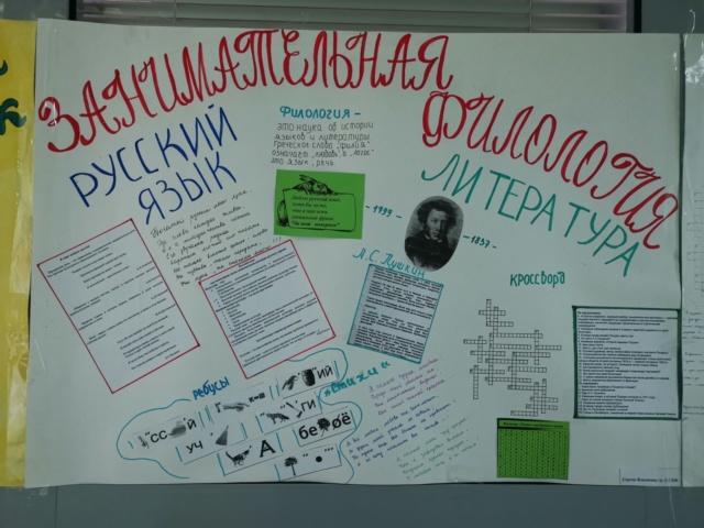 Конкурс стенгазет по русскому языку и литературе: «Занимательная филология»