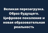 Семинар-консультация «Великая перезагрузка. Образ будущего. Цифровое поколение и новая образовательная реальность» в Сибирском Федеральном университете